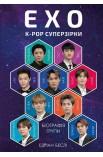 ЕХО. Супер зірки K-pop