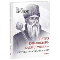 Петро Конашевич-Сагайдачний — творець української нації?