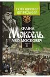 Країна Моксель, або Московія роман-дослідження у 3 кн. Кн. 2