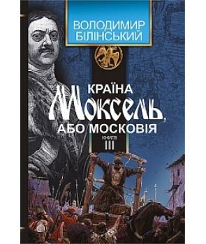 Країна Моксель, або Московія роман-дослідження у 3 кн. Кн. 3