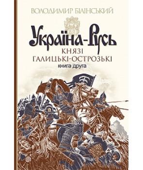 Україна-Русь роман-дослідження у 3 кн. Кн. 2