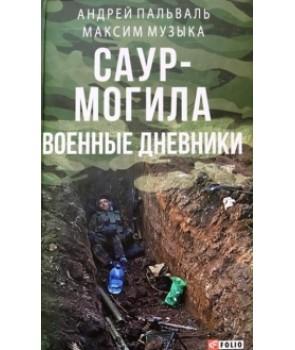 Военные дневники. Саур-могила