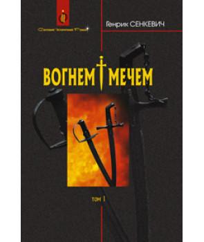 Вогнем і мечем: Роман: У 2 т: Т. 1