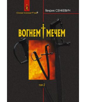 Вогнем і мечем: Роман: У 2 т: Т. 2