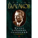 Малое собрание сочинений Булгаков