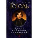 Малое собрание сочинений Гоголь