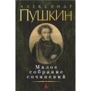 Малое собрание сочинений Пушкин