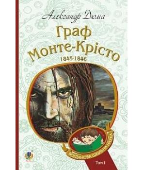 Граф Монте-Крісто: роман: Т. 1