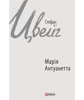 Марія Антуанетта