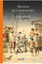 Дон Кiхот. Книга 1