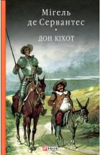 Дон Кiхот. Книга 2