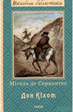 Дон Кіхот. Книга 1