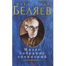 Малое собрание сочинений Беляев