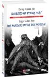 Вбивство на вулиці Морг/ The murders in the rue Morgue