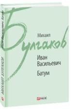 Иван Васильевич. Батум
