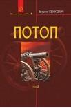 Потоп: роман: у 3 томах. Том 2