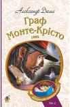 Граф Монте-Крісто Т. 2