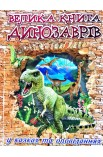 Велика книга динозаврів у казках та оповіданнях