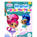 Shimmer and Shine. Водяна розмальовка. Зелена