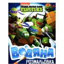 Teenage Mutant Ninja Turtles. Водяна розмальовка