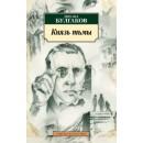 Князь тьмы: Редакции и варианты романа «Мастер и Маргарита»