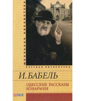 Одесские рассказы. Конармия