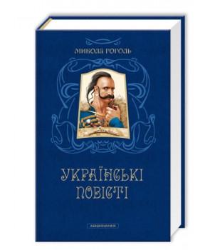 Українські повісті. Найкращіі переклади