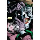 Бэтмен.Убийственная шутка