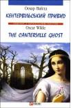 Кентервільський привід / The Canterville ghost