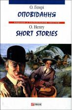 Оповідання  /  Short Stories