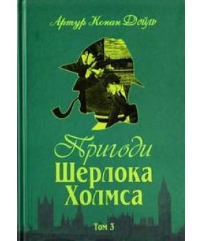 Пригоди Шерлока Холмса. Том ІІІ