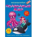 Меганаклейки. Подводный мир