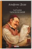 Тартарен Тарасконський:трилогія