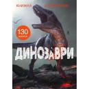 Книжка з наліпками. Динозаври