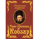 Антологія мудрості Кобзар