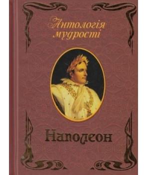 Антологія мудрості Наполеон/Афоризми та кр. висл.