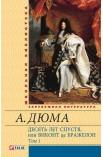 Десять лет спустя, или Виконт де Бражелон т.1