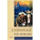 Fata morganaн