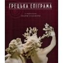 Грецька епіграма в перекладах Андрія Содомори