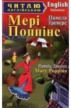 Мері Поппінс