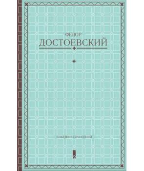 Собрание сочинений Достоевский Федор
