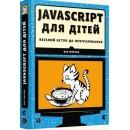 JavaScript для дітей