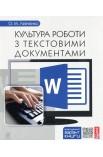 Культура роботи з текстовими документами
