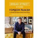 Bread Street Kitchen: Рецепты восхитительно вкусных домашних завтраков, обедов и ужинов
