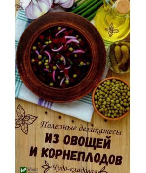 Чудо-кладовая Полезные деликатесы из овощей и корнеплодов