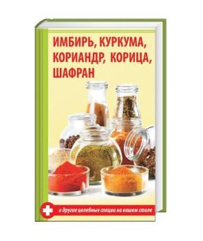 Имбирь, куркума, кориандр, корица, шафран и другие целебные специи на вашем столе