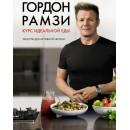 Курс идеальной еды: Рецепты для активной жизни