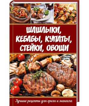 Шашлыки, кебабы, купаты, стейки, овощи. Лучшие рецепты для гриля и мангала