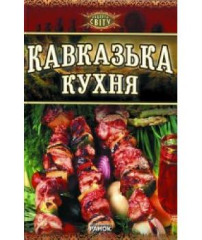 Кавказська кухня