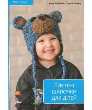 Плетені шапочки для дітей